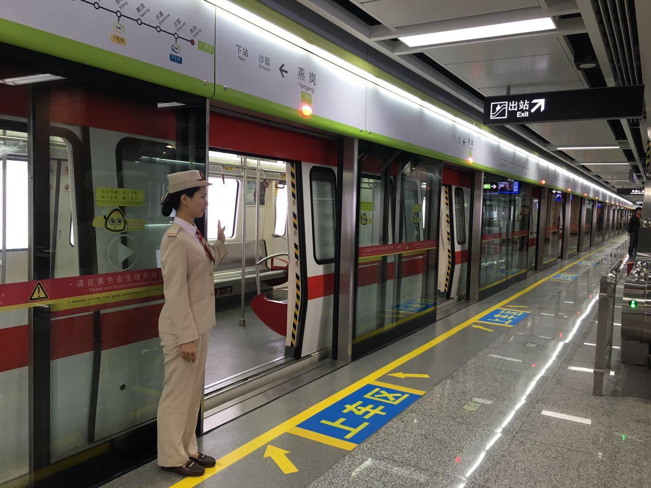 广州地铁 全程为你--公司新闻